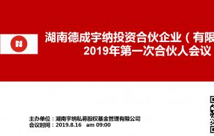 【宇纳·动态】湖南德成宇纳投资合伙企业(有限合伙)合伙