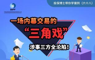 """【宇纳·投资者教育】一场内幕交易的""""三角戏"""""""