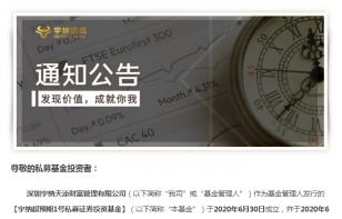 「宇纳超预期1号私募证券投资基金」成立公告