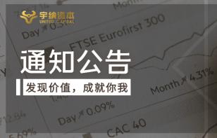 湖南宇纳三色光股权投资企业(有限合伙)成立公告