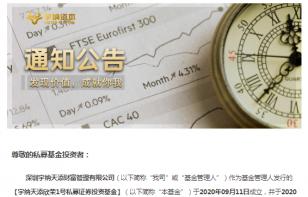 「宇纳天添欣荣1号私募证券投资基金」成立公告